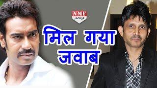 Shivaay और Krk वाले Controversy पर पहली बार बोले Ajay Devgan