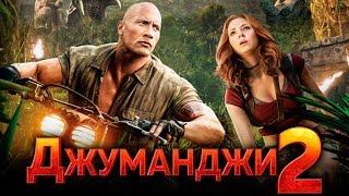 Джуманджи 2 [Обзор] / [Трейлер на русском]