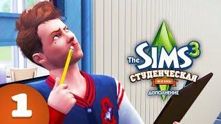 The Sims 3: Студенческая жизнь #1 | Поступаем в университет