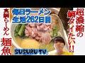 【錦糸町駅 ラーメン】真鯛らーめん麺魚 濃縮された鯛の旨みもすする【Fish Ramen】…
