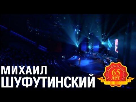 Михаил Шуфутинский - Обожаю (Love Story. Live)