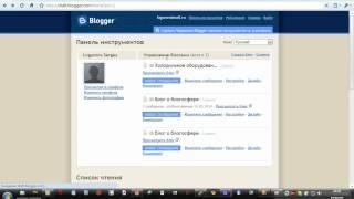 Как создать блог на blogger и зарабатывать. Часть 1.