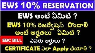 EWS Certificate Full Details In Telugu | How to Get Ews Cerficate | ebc cerficate
