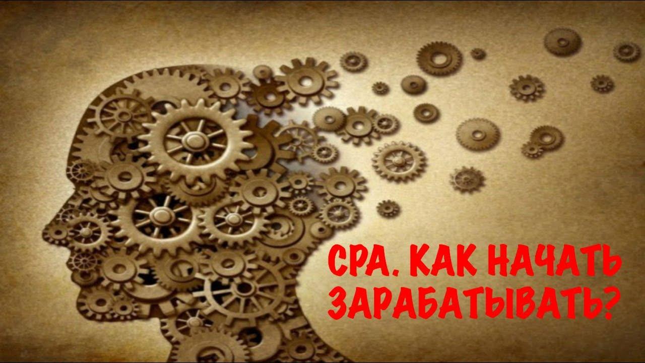 CPA сети. Как начать зарабатывать?