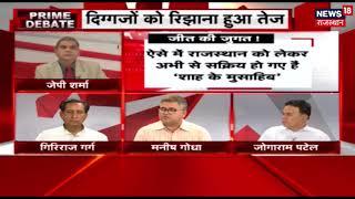Prime Debate: कर्नाटक के जीत के बाद अब 'मिशन राजस्थान' पर फोकस