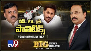 Big News Big Debate: Capital Politics In AP - Rajinikanth TV9