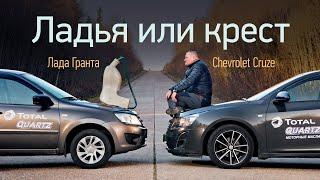 Лада Гранта Против Chevrolet Cruze: Молодость Или Зрелость?
