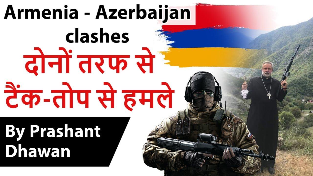 Armenia Azerbaijan clashes दोनों तरफ से टैंक-तोप से हमले Current Affairs 2020 #UPSC #IAS