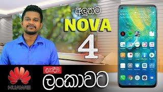 Huawei Nova 4 එක Launch වෙයි .. ළගදීම ශ්රි ලංකාවට... (Nova 4 Sinhala Explain)