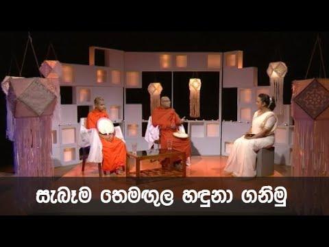 Sanghadhikaranaya 19.05.2019