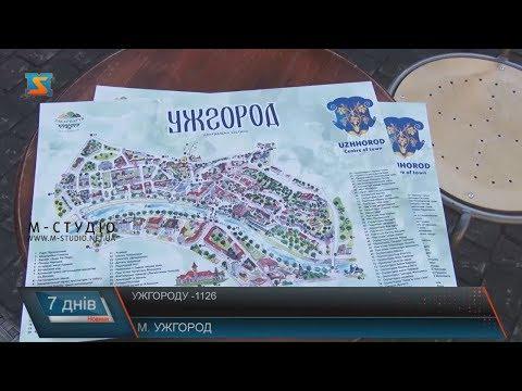 Ужгороду – 1126