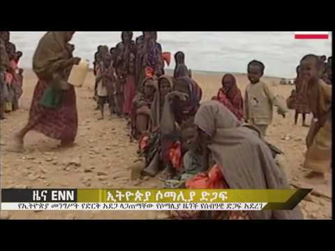 Ethiopian: Ethiopia provides humanitarian aid for drought victims in Somalia - ENN News