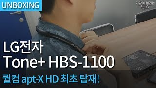 Gambar cover [개봉기] LG전자 Tone+ HBS-1100