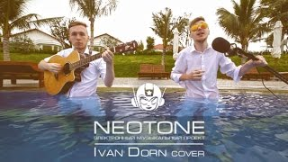 ИВАН ДОРН - МИШКА ВИНОВЕН (NEOTONE COVER)