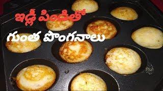 ఎంతో రుచికరమైన ఇడ్లీ పిండితో గుంత పొంగనాలు //Very Very tasty Gunta Ponganalu