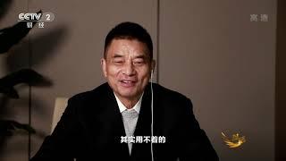[对话]疫情过后中国制造前景如何?| CCTV财经