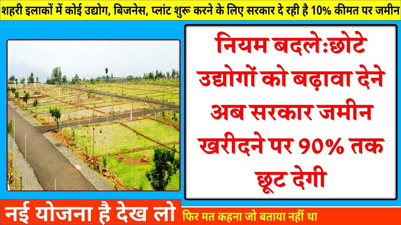 90% छूट के साथ मात्र 10% कीमत पर सरकार दे रही है शहरी इलाकों में जमीन देखें योजना की पूरी जानकारी