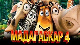 Мадагаскар 4 [Обзор] / [Трейлер 3 на русском полная версия]