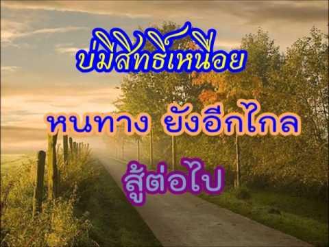 บ่มีสิทธิ์เหนื่อย    ไหมไทย  ใจตะวัน