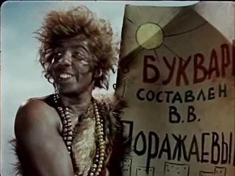 Человек ниоткуда (1961) - Песня Чудака