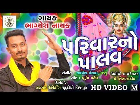 પરિવાર નો પાલવ-Parivar No Palav   VIDEO SONG  Bhagesh Nayak   Navratri Song  Sargam Recording Studio