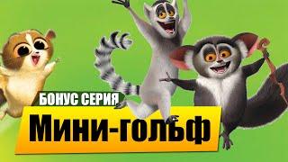 Мадагаскар 2: Побег в Африку - Бонус 2 часть Мини-гольф(После полного прохождения игры почему бы не поиграть в мини игры Мадагаскара, Мини-гольф нам уже знаком..., 2014-10-02T13:00:05.000Z)