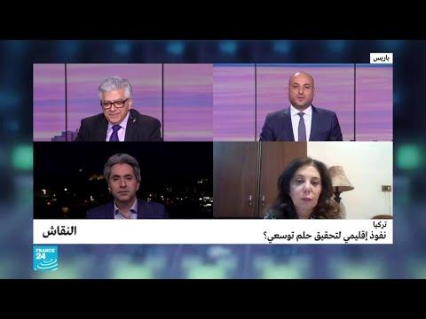 تركيا: نفوذ إقليمي لتحقيق حلم توسعي؟  - نشر قبل 2 ساعة