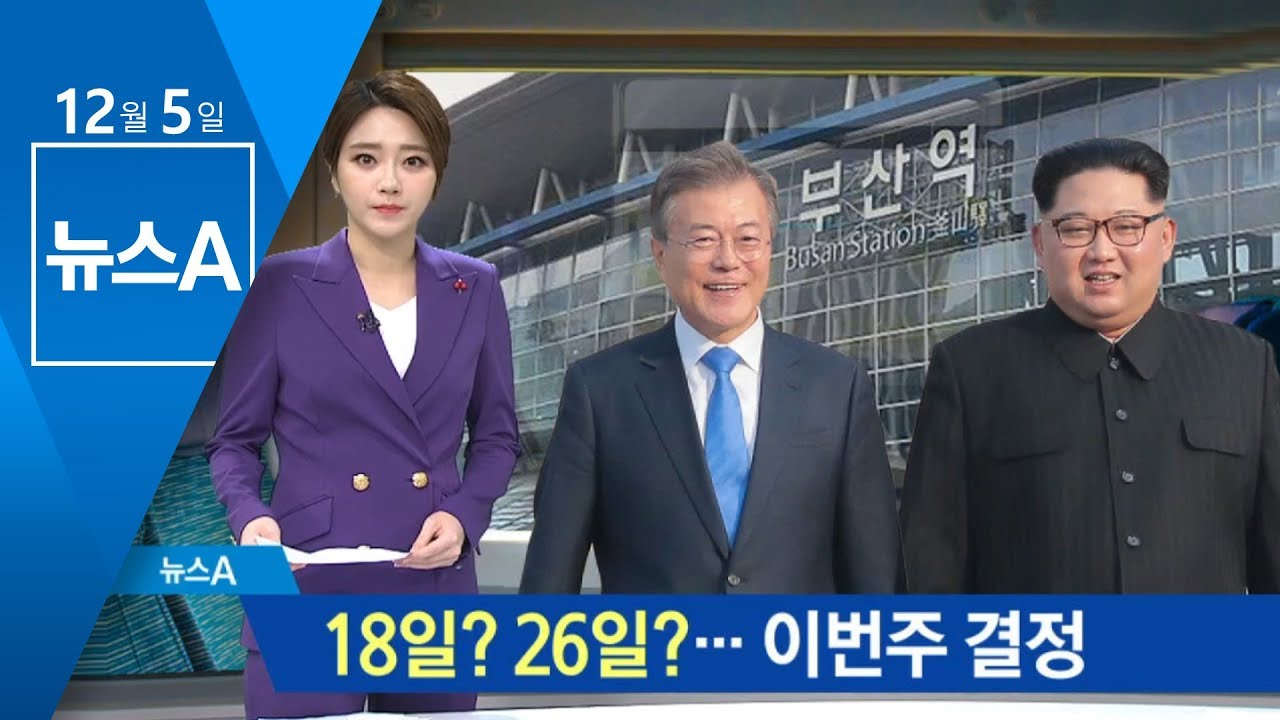 靑, 남북정상 'KTX 탑승' 검토…이번주 답방 결정 | 뉴스A
