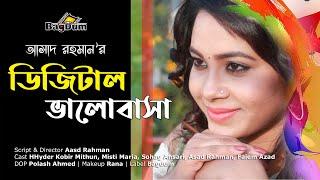 Valantine day Short Film 2018 | Digital Valobasha | ডিজিটাল ভালোবাসা | Asad Rahman