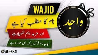 WAJID Name Meaning In Urdu   Islamic Baby Boy Name   Ali-Bhai