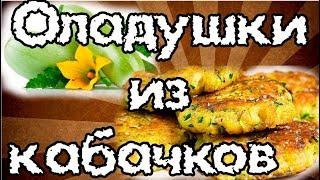 Оладушки из кабачков с сыром и сосисками. Быстро и вкусно!