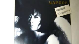 ヤプーズ - 憤怒の河
