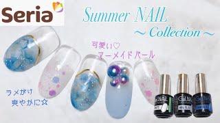 【材料全部100均seriaセリアジェルネイル】マーメイドパール可愛いサマーネイル♡summer nail