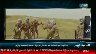مخاوف من استخدام داعش سيارات مفخخة فى أوروبا