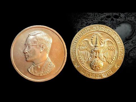 วิธีดูเหรียญ คุ้มเกล้า รัชกาลที่ 9 ปี 2522 หลวงปู่โต๊ะ ปลุกเสก ดูก่อนซื้อ ปลอมเยอะมาก