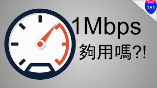 限量電信方案?! 1M 的速度究竟夠不夠用呢?