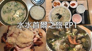 【旅遊Travel】韓國首爾旅遊 2018 EP1 (弘大 神仙雪濃湯+蒜蓉豬手+O