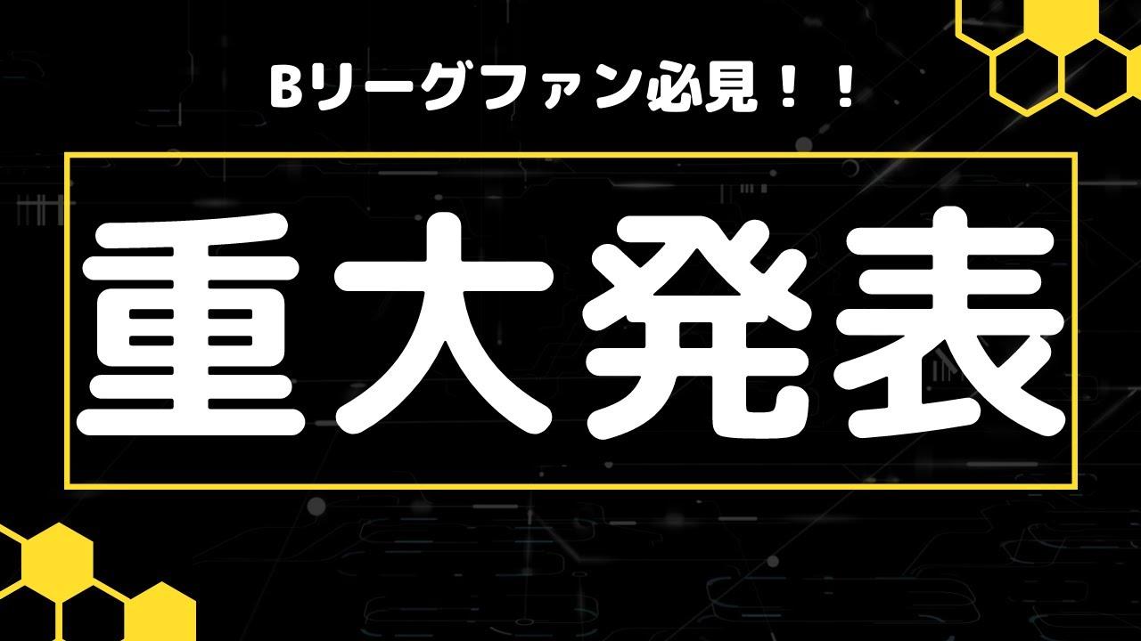 バスケファン必見【重要なお知らせ】スペシャルゲストあり♪