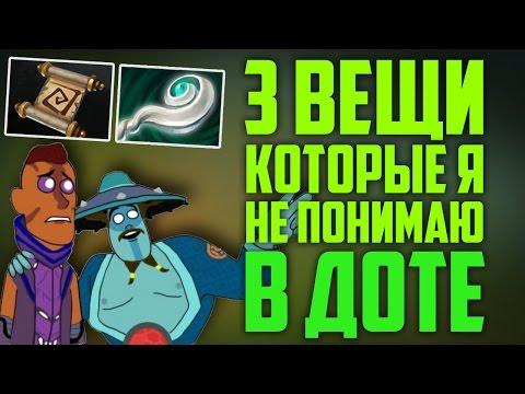 видео: 3 вещи, которые я не понимаю в доте!