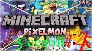 Pixelmon 3 сезон #4 Первые покеболы,возвращение и как просрать первые покеболы