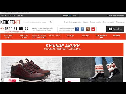 Как оформить заказ в интернет магазине обуви Kedoff.Net