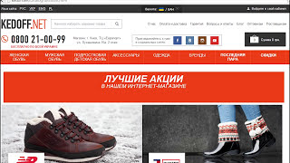 Как оформить заказ в интернет магазине обуви Kedoff.Net(, 2015-12-02T12:13:41.000Z)