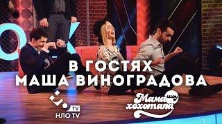 Рубрика импровизация. В гостях Маша Виноградова | Мамахохотала на НЛО TV
