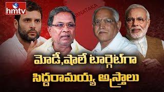Congress Vs BJP | Karnataka Heading For Modi vs Siddaramaiah Fight | Big Story | hmtv