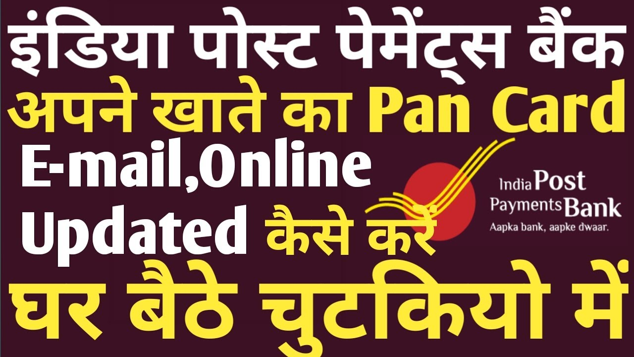 how to update pan card  email in ippb account  update