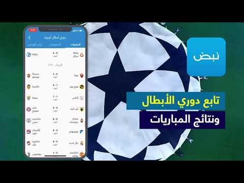Photo of تابع نتائج مباريات كرة القدم مع تطبيق نبض – الرياضة