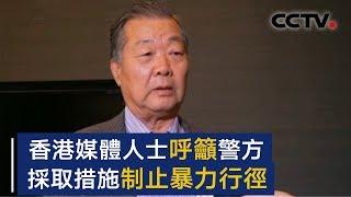 香港媒体人士呼吁警方采取措施制止暴力行径 | CCTV