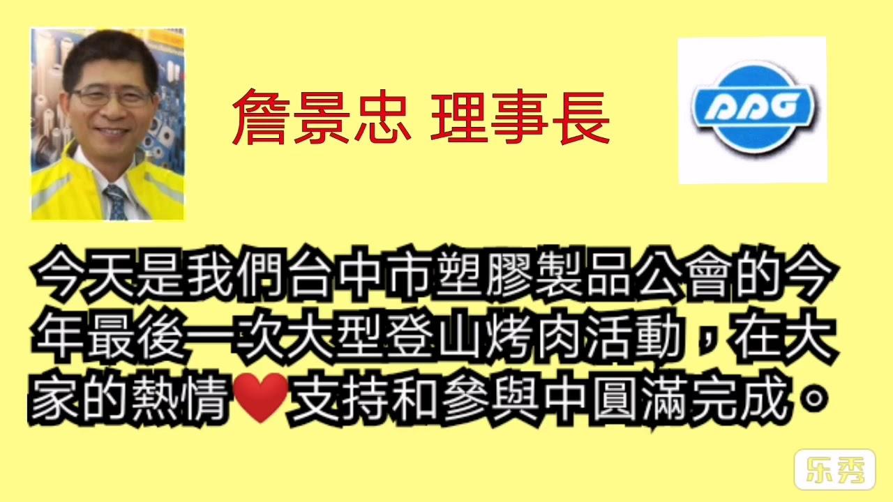 臺中市塑膠製品商業同業公會108年度親子烤肉登山健行活動 - YouTube