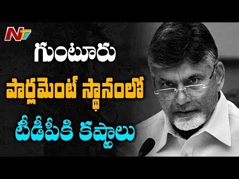 గుంటూరు పార్లమెంట్ స్థానంలో టీడీపీకి కష్టాలు | TDP, Guntur Dist | AP Elections | NTV