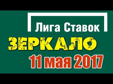 Https liga stavok 11 bet
